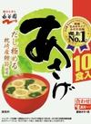 あさげ 生みそタイプ 138円(税抜)