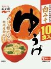 ゆうげ 生みそタイプ 138円(税抜)