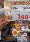 炙りチャーシューとハムの冷し中華 398円(税抜)