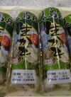 生食用カキ 438円(税抜)