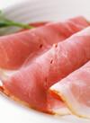ハム・ソーセージ等の加工肉 10%引