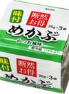 断然お得味付けめかぶ 118円(税抜)