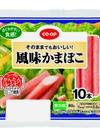 コープ風味かまぼこ 78円(税抜)