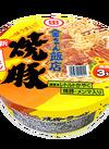金ちゃん飯店焼豚ラーメン 188円(税抜)