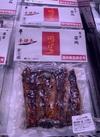 はいばらうなぎ蒲焼 2,180円(税抜)