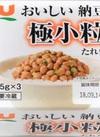 納豆 63円(税抜)