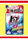 トップクリアリキッド詰替 145円(税抜)