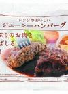 おいしい惣菜ジューシーハンバーグ 548円