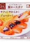 おいしい惣菜豚ロースカツ 398円