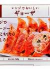 レンジでおいしいギョーザ 228円