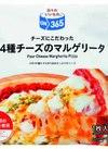 ON365 4種チーズのマルゲリータ 398円