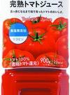 ON365 完熟トマトジュース 158円