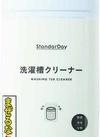 StandarDay洗濯槽クリーナー 198円