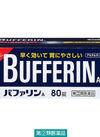 バファリンA(40錠) 458円(税抜)
