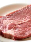 牛肉かたロース厚切ステーキ用 248円(税抜)