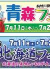 青森&北海道フェアで1,000円以上購入で 100ポイントプレゼント