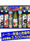 UCC&果汁飲料バラエティギフト 1,750円(税抜)