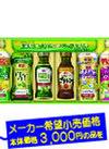 バラエティオイルギフト OV-30N 1,500円(税抜)