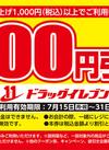 100円引きクーポン 100円引