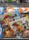 ヤマナカ冷し中華(醤油/胡麻) 178円(税抜)