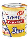 ライトツナフレーク 198円(税抜)