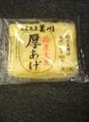 厚揚げ 140円(税抜)