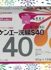 KS/ケンエー浣腸S40 40g*12 ポイント3倍