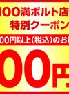 100満ボルト店舗限定クーポン 200円引