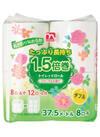 トイレットロール1・5倍巻 ダブル 278円(税抜)