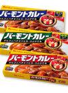 バーモントカレー(甘口・中辛・辛口) 128円(税抜)