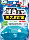液体ブルーレット除菌EXつけかえ用ミント 198円(税抜)