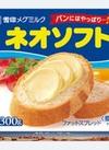 ネオソフト 188円(税抜)