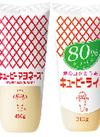 マヨネーズ各種 158円(税抜)