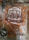 徳用ウインナー 398円(税抜)