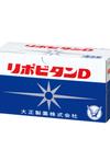 リポビタンD 698円(税抜)