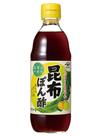 昆布ぽん酢 100円(税抜)
