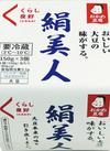 おかめ豆腐絹美人 58円(税抜)