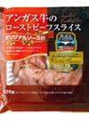 アンガス牛のローストビーフ67g 399円(税抜)