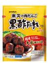 黒酢たれ肉だんご 230円(税抜)
