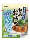 肉だんご和風おろし 230円(税抜)