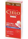 シエロヘアカラーEXクリーム・ミルキー/ムースカラー 698円(税抜)