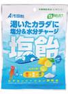 エスセレクト 塩飴 178円(税抜)