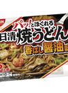 日清焼うどん香ばし醤油味 108円(税抜)