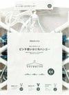 ピンチ使い分け角ハンガー 698円