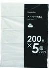 ペーパータオル5P 498円