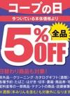 本日「コープの日」 5%引