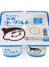低糖ヨーグルト 109円(税抜)