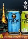 東京クラフト 199円(税抜)