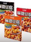 麻婆豆腐(甘口・中辛・辛口) 128円(税抜)