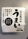 うまい絹豆腐 10円引